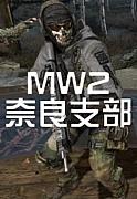 MW2 奈良支部 「PS3」