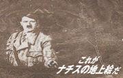 ナチスの地上絵