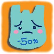 レジ袋-50%