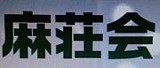 麻荘会(関西・大阪麻雀オフ会)