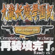 九龍妖魔學園紀re:charge