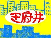 埼玉に住む中国に興味がある方