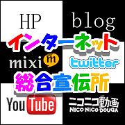 ホームページ/ブログ/Tube/ニコニコ宣伝