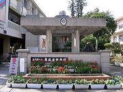 南風原中学校
