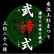 米沢上杉まつり〜武てい式〜