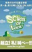 未来の鍵☆SCHOOL OF LOCK!