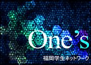 ONE's★福岡学生ネットワーク