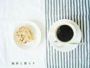 YAMA COFFEE/ヤマコーヒー