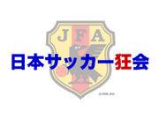日本サッカー狂会   mixiコミュ...