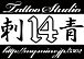 ★14 TATTOO STUDIO 刺青★