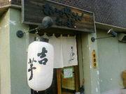 覚王山吉芋