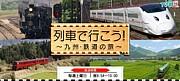 列車で行こう! 九州・鉄道の旅