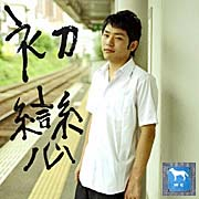 映画「初戀」(Hatsu-koi)