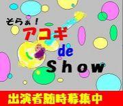 そらぁ アコギ de Show!