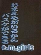 ☆e.m.girls☆