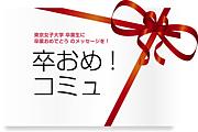 東女2010年度「卒おめ」コミュ