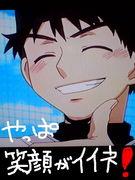 「やっぱ笑顔がイイネ!」