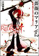 薔薇のマリア RED ROSE