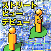 ストリートビュー☆デビュー