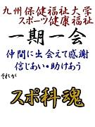 九保大★スポ科