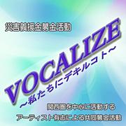 VOCALIZE関西共同募金活動