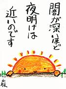 立花大敬&禅の会&しあわせ通信