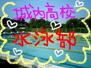 城内高校 水泳部