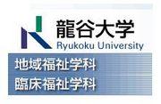 龍谷大学 地域・臨床福祉学科