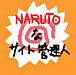 『NARUTO』なサイト 管理人