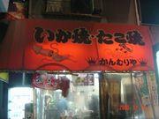 居酒屋 かんむりや mixi支店