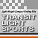トランジットライトスポーツ