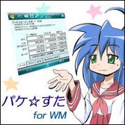 〓パケ☆すた for WindowsMobile