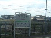 江差線(津軽海峡線):木古内-函館