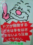 JR北海道のモジャくん