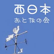おとなの会 西日本支部
