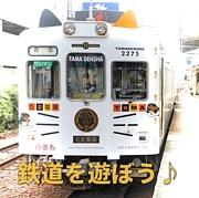 みんなで鉄道を遊ぼう♪(関西発)