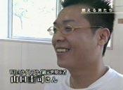 元世界チャンピオン山口圭司