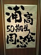 浦高50期生の輪