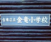 金龍小学校