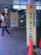 ふなばし駅前フリーマーケット