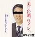 日本ワイン党