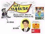 読書普及協会関西ブロック