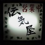 銚子・伝気屋(居酒屋)