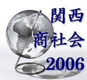 関西商社会2006