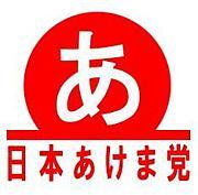 日本あけま党