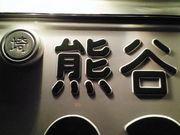 ♡熊谷ナンバー♡