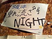 今夜は垂れ流さnight