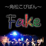 角松コピーバンドFAKE