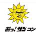 おっさんコン(仮)の開催計画