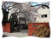 志村第一中学校